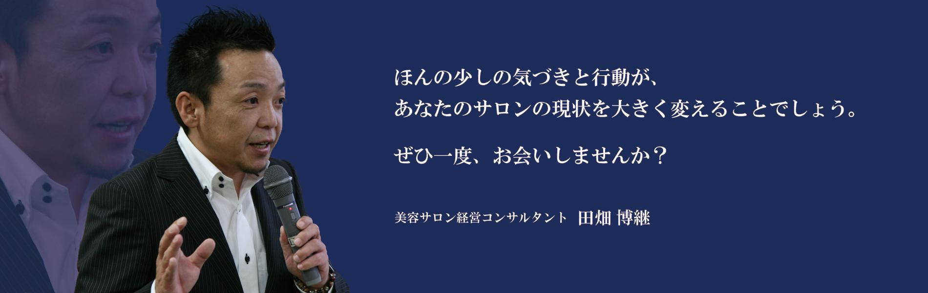 美容サロン(美容室・エステなど)経営コンサルティング - 田畑 博継(たばた ひろつぐ)