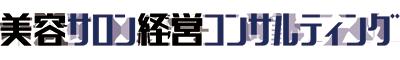 美容サロン経営コンサルタント 田畑博継 オフィシャルサイト